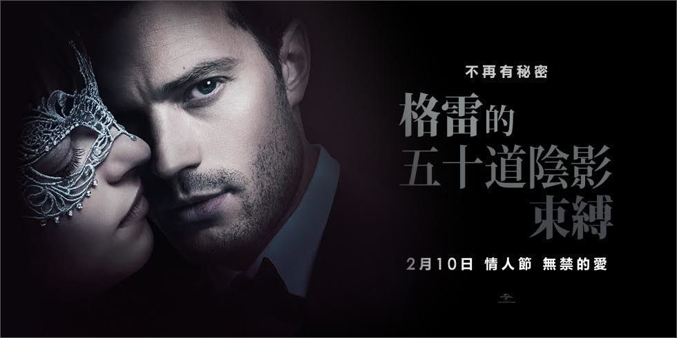 【劇情】格雷的五十道陰影:束縛線上完整看 Fifty Shades Darker